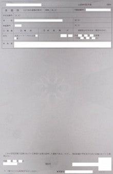 家づくり * 出産 * 子育て 日記④所有権保存登記(1)コメント