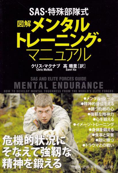 SAS メンタルトレーニング
