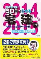 H26「50日」下巻
