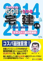 H26「50日」上巻