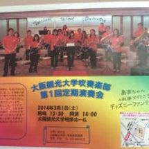 吹奏楽部の定期演奏会…