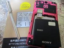 Xperia AX + スマホ電話SIM