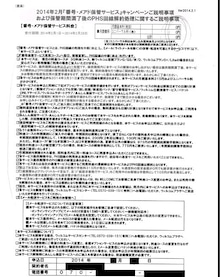 『番号・メアド保管サービス』キャンペーン(表)