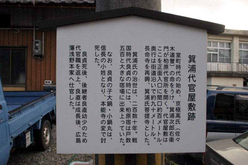 箕浦館/03説明板
