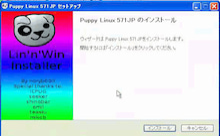 Windowsインストーラ