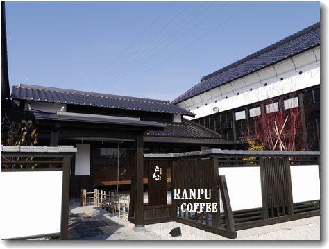 静岡県浜松市東区~珈琲屋らんぷ~ | ラベンダーのカフェ日和