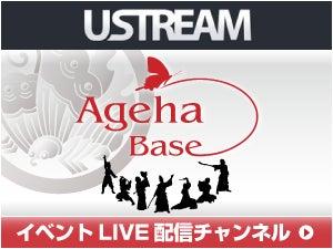 Ageha Base USTREAM CHANNEL