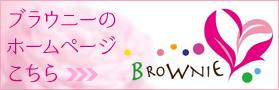Brownieのホームページバナー