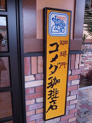 コメダ珈琲店 福岡原店