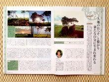 エヘウ 2014 冬号 記事