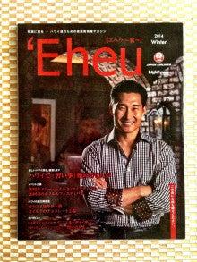エヘウ 2014 冬号 表紙