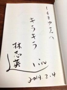 林志英サイン