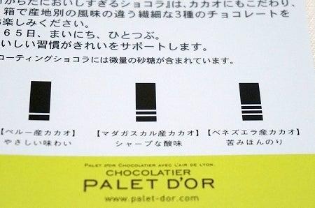 パレドオール からだにおいしすぎるショコラ