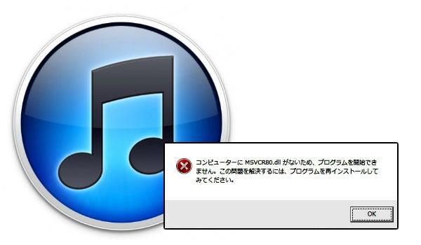 iTunes MSVCR80.dll エラー