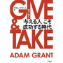Give&Takeよ…