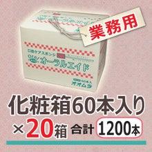 オーラルエイド業務用60本×20箱