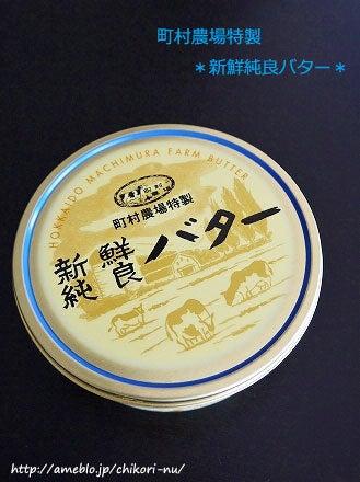 ちこの暇つぶし町村農場 特製新鮮純良バター@町村農場・北海道/江別市