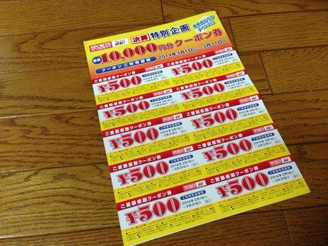 5,000円購入毎に500円割引のクーポンです。