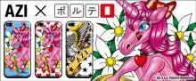 「AZI × ポルテ」バナー