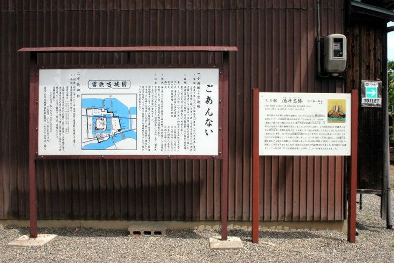 小浜城/02説明板