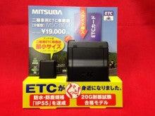新型ETC・MSC-BE51モック