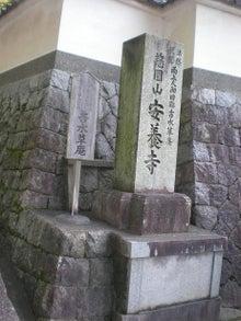 安養寺入り口