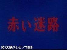 昔のドラマのロケ地を探そう!赤い迷路(1974~1975)コメント