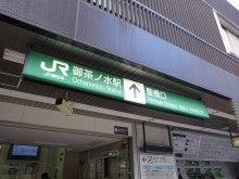 JR御茶ノ水駅①