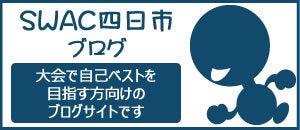 三重県四日市市のランニングクラブ「SWAC四日市」
