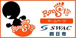 三重県四日市市のランニング・ウォーキングサービス「らんしす」