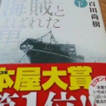 読書【海賊とよばれた…