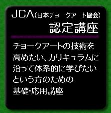 JCA認定講座