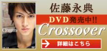佐藤永典DVD「crossover」発売中!!