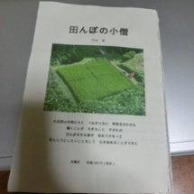 処女出版『田んぼの小…