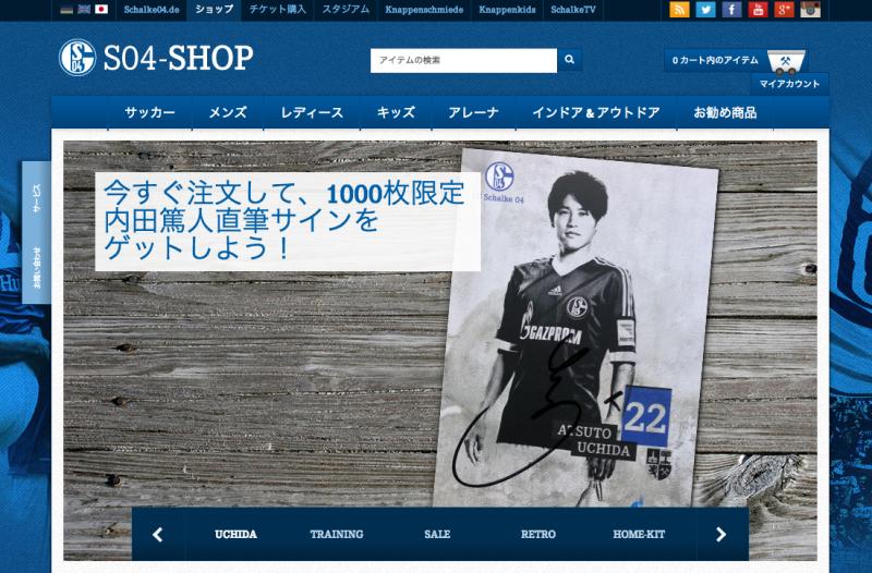 内田篤人 シャルケ atsuto uchida オンラインショップ 日本語対応