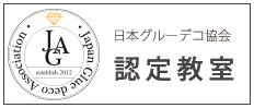 JGA日本グルーデコ協会認定教室