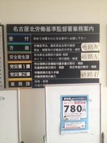 名古屋北労働基準監督署訪問