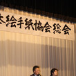 ●日本絵手紙協会の総…