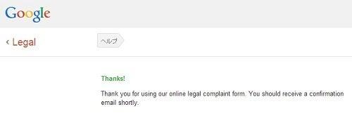 20131219検索削除申請2-ブログ用