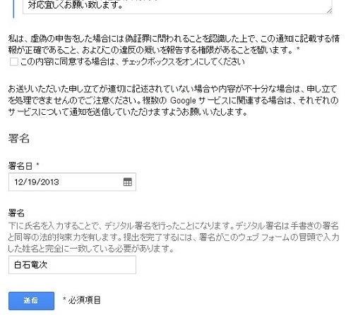 20131219検索削除申請1-ブログ用2