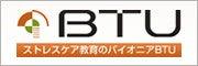 BTUホームページ