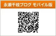 アメブロモバイル版QRコード