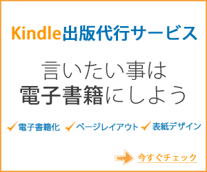 Kindle出版代行