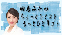 $tajimaのブログ-ODAIBA TV