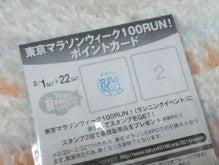 東京マラソンウィーク2014のスタンプカード