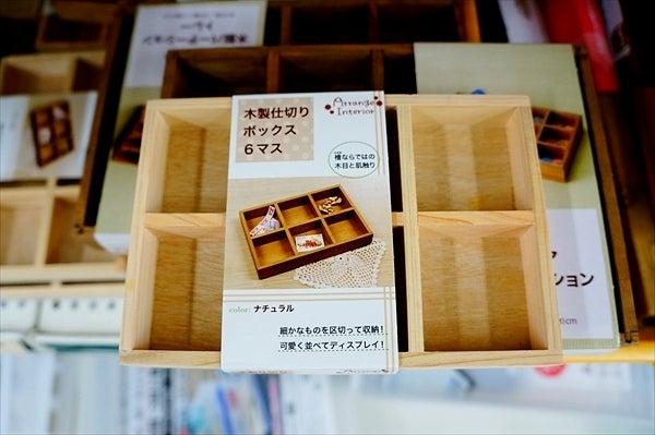 Seria 木製の仕切りボックス&パーテーショントレー