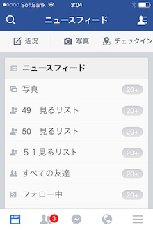 iPhoneでリスト表示