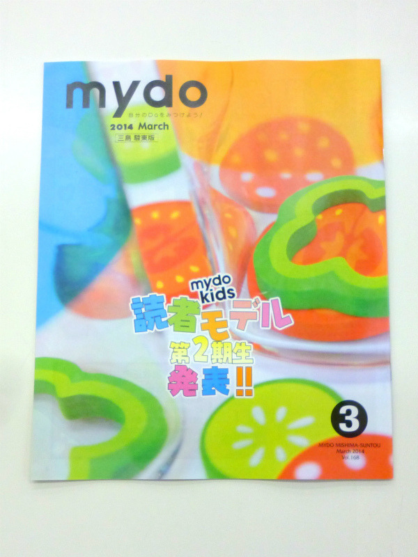 mydo2014-3