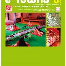 e-Towns3月号…