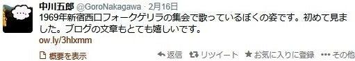 中川五郎ツイッター